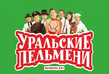 Купить билеты на концерт уральских пельменей в москве в 2017 году театр пятигорск афиши